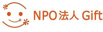 特例認定NPO法人Gift -寄付から始まる社会貢献-