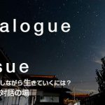 Dialogue on Issue 対話合宿